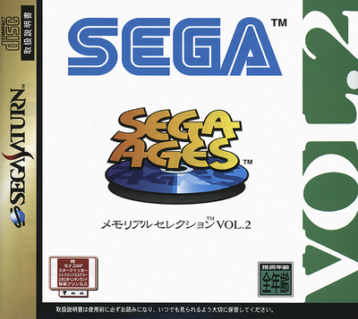 Sega ages   memorial selection vol. 2 (japan)